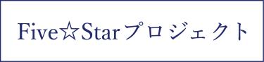 Five☆Starプロジェクト