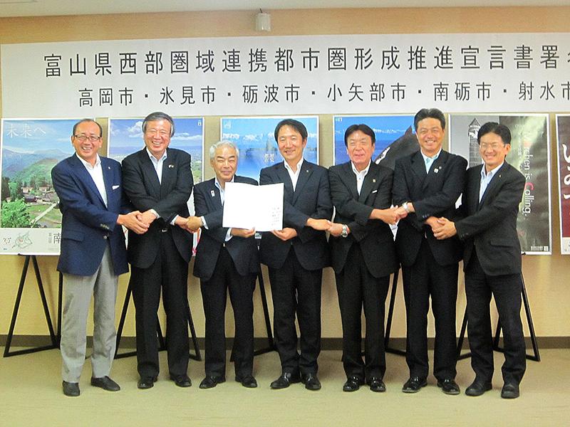 圏域連携都市圏形成推進宣言