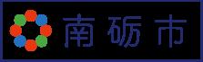 南砺市公式ホームページ