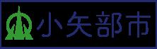 小矢部市公式ホームページ