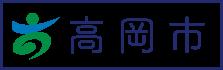 高岡市公式ホームページ
