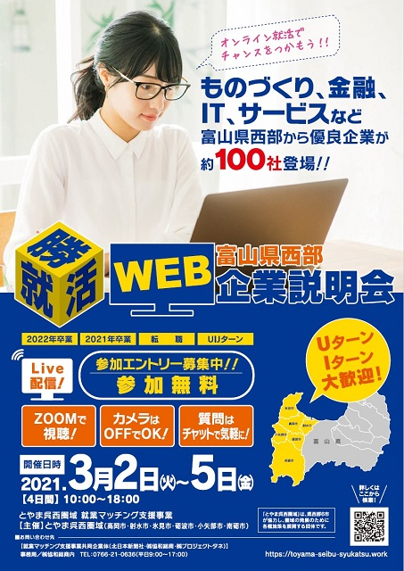 websetsumeikai